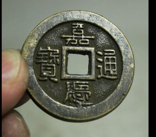 6e-Da-Dinastia-Qing-Jia-Tong-Bao-Cobre-Dinheiro
